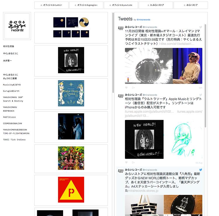 mirai_records