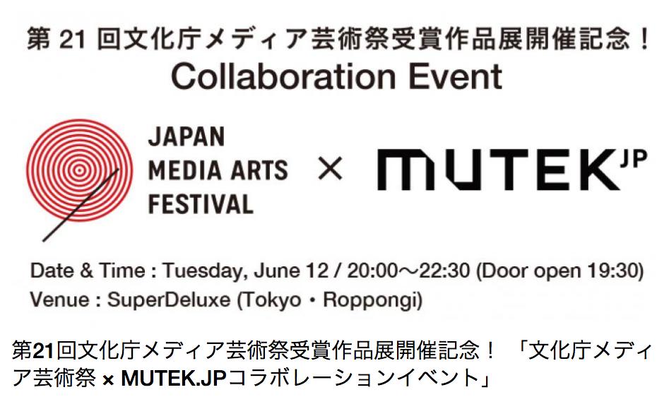 文化庁メディア芸術祭× MUTEK.JPコラボレーションイベント